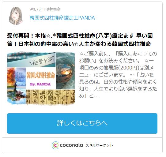 ココナラメール占い・韓国式四柱推命鑑定士PANDA先生