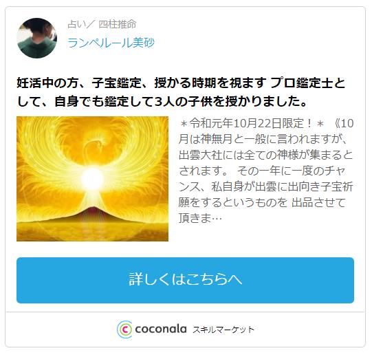 ココナラメール占い・ランぺルール美砂先生