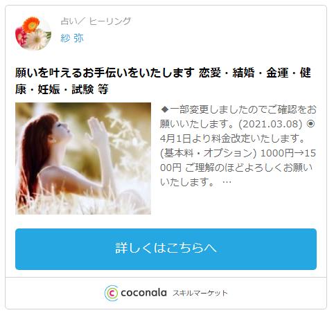 ココナラ・紗弥先生