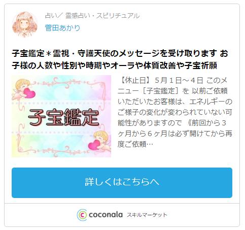 ココナラメール占い・菅田あかり先生