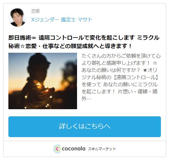 ココナラ・Xジェンダー 鑑定士 マサト先生