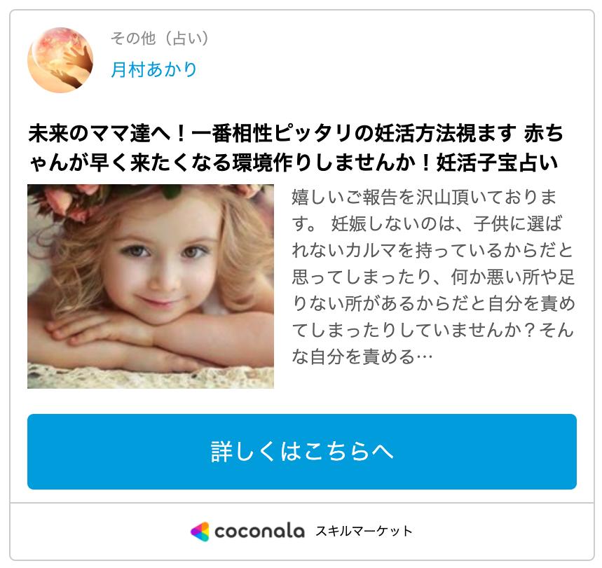 """ココナラメール占い・月村あかり先生"""""""